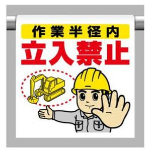 ワンタッチ取付標識作業半径内立入禁止イラストタイプ工事看板