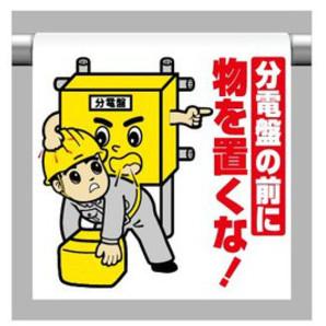 ワンタッチ取付標識分電盤の前に物を置くなイラストタイプ